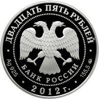 Аверс монеты «Музей-заповедник В.Д. Поленова, Тульская обл.»