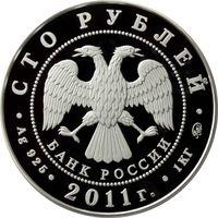 Аверс монеты «К 350-летию добровольного вхождения Бурятии в состав Российского государства»