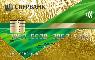 Кредитная карта Золотая с персональным лимитом